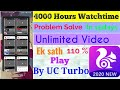 How to play unlimiteds | UC turbo play problem solve | watch time trick 100 play | Hindi