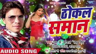 NEW BHOJPURI SONG 2018, सबसे बबाल भोजपुरी गाना, Thokal Saman - Bhojpuri Songs