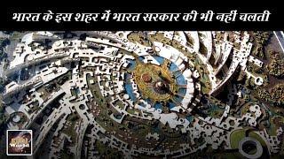 भारत की एक ऐसी जगह जो स्वर्ग से कम नहीं और जहां भारत सरकार का कोई कानून नहीं चलता /khoj world