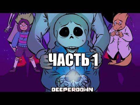 Deeper Down RUS Часть 1 (Комикс Undertale comic dub)
