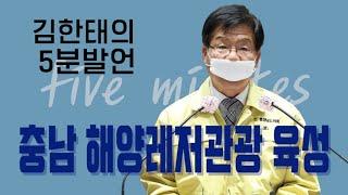 해양레저관광 육성 대책 촉구(제319회 임시회 제1차 …