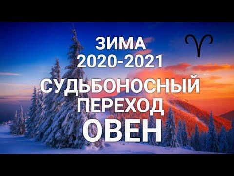 ♈ОВЕН. Зима/Winter 2020-2021. Судьбоносный переход+Сюрприз. Таро-гороскоп для Овнов.