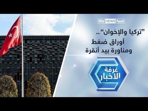 تركيا والإخوان.. أوراق ضغط ومناورة بيد أنقرة  - 00:55-2019 / 3 / 19