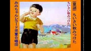 童謡  ちいさい秋みつけた {みみちゃんレコード・童謡集}