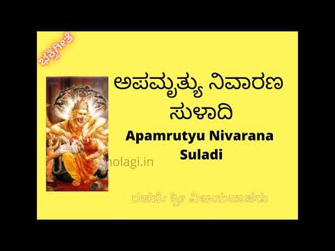 ಅಪಮೃತ್ಯು ನಿವಾರಣ ಸುಳಾದಿ | Apamrutyu Nivaarana Suladi - Shri Vijayadasaru | Audio Book