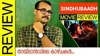 Sindhubaadh Tamil Movie Review by Sudhish Payyanur | Monsoon Media