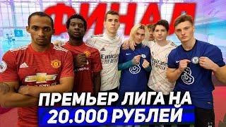 ФИНАЛ АПЛ 2DROTS НА 20.000 РУБЛЕЙ