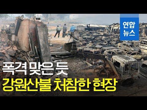 잿더미된 마을·폐차장…동트자 드러난 처참한 현장/ 연합뉴스 (Yonhapnews)