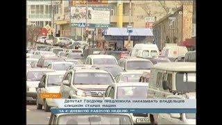 В Госдуме хотят запретить старые автомобили