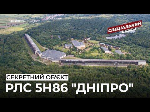 РЛС 'Дніпро' - секретна станція у Мукачеві, яка бачить балістичні ракети за тисячі кілометрів