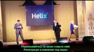 Открытие Helix Capital в Казахстане2