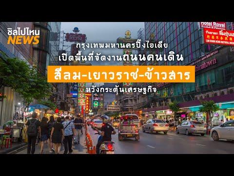 ข่าวท่องเที่ยว : กรุงเทพมหานคร เปิดพื้นที่จัดงานถนนคนเดิน สีลม-เยาวราช-ข้าวสาร หวังกระตุ้นเศรษฐกิจ