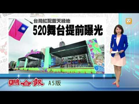 【2016.05.18】台灣紅配藍天綠地 520舞台曝光 -udn tv