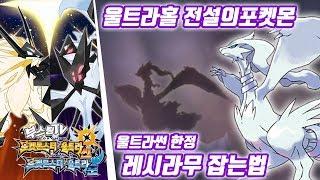 포켓몬스터 울트라 썬 문 공략 - 울트라홀 전설의포켓몬 레시라무 잡는법 (포켓몬스터 울트라썬문 공략 / Pokémon Ultra Sun·Moon)