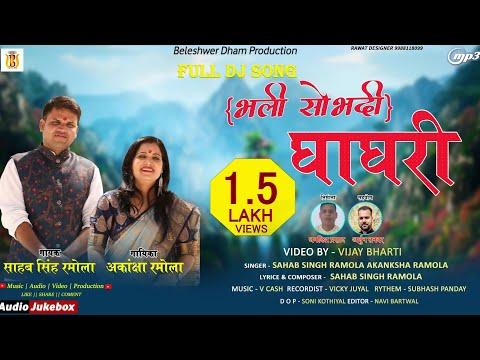 Ghagri ll 2021 Latest Garhwali Song ll Sahab Singh Ramola & Akanksha Ramola ll