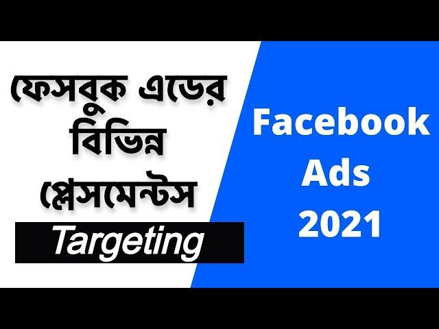 ফেসবুক এডস প্লেসমেন্টস টার্গেটিং - Facebook Ad Placements   Facebook Ads Tips 2021