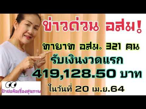 ข่าวด่วน! ทายาทอสม. 321 คน รอรับเงินงวดแรก 419,128.50 บาท ในวันที่ 20 เม.ย.64