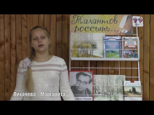Изображение предпросмотра прочтения – МаргаритаЛихачева читает произведение «Все втающей дымке» Н.И.Рыленкова