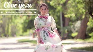 Женственные платья от ZVABA. Підприємці України. Made in UA