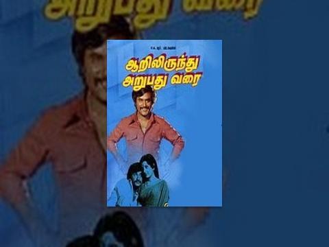 Rajinikanth's Aarilirundhu Arupadhu Varai Tamil Full Movie
