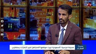 سقطرى .. فصل جديد من المواجهه بين السعودية والامارات | حديث المساء