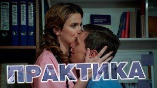 ПРАКТИКА - Медицинский сериал / 1 сезон: 21-40 серии из 40.