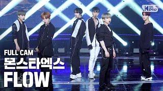 [안방1열 직캠4K] 몬스타엑스 'FLOW' 풀캠 (MONSTA X Full Cam)│@SBS Inkigay…