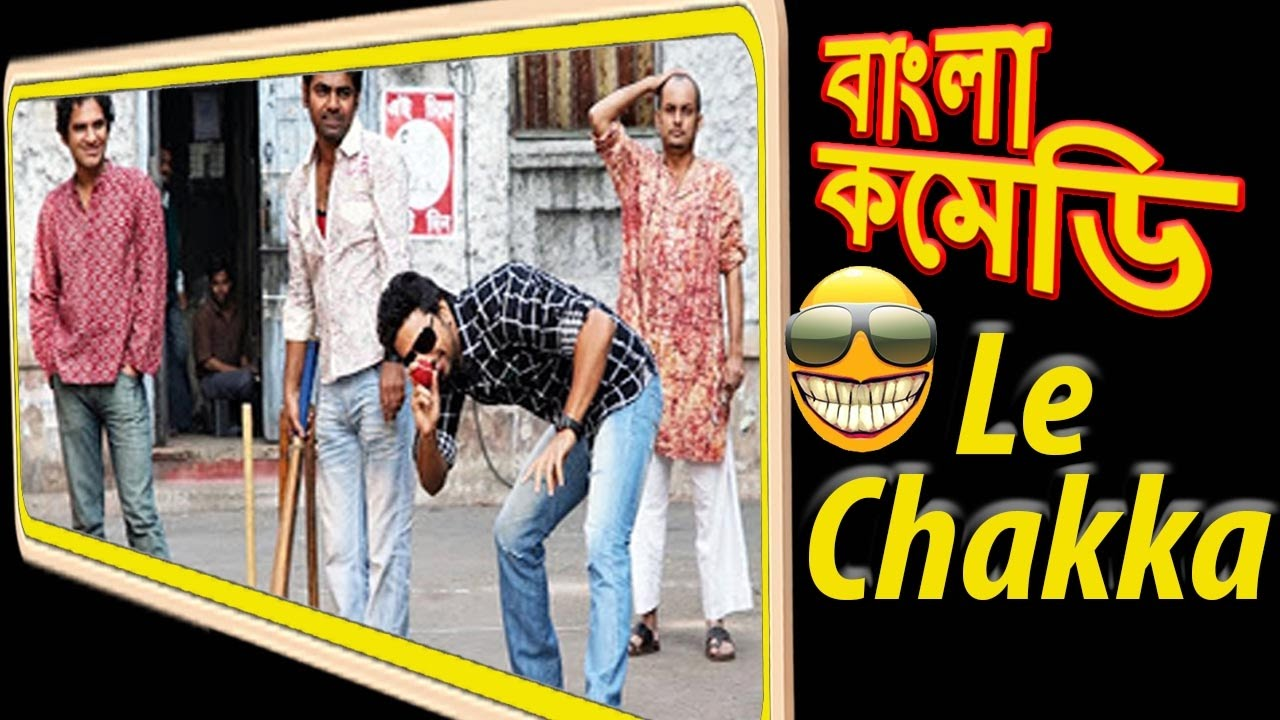 Cricket match Funny Video(HD) Comedy Scenes- #Le Chakka#Bangla Comedy