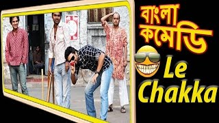Cricket match Funny Video(HD) Comedy Scenes- #LeChakka#BanglaComedy