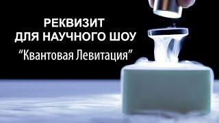 """Набор """"Квантовая Левитация"""" - реквизит для научного шоу"""