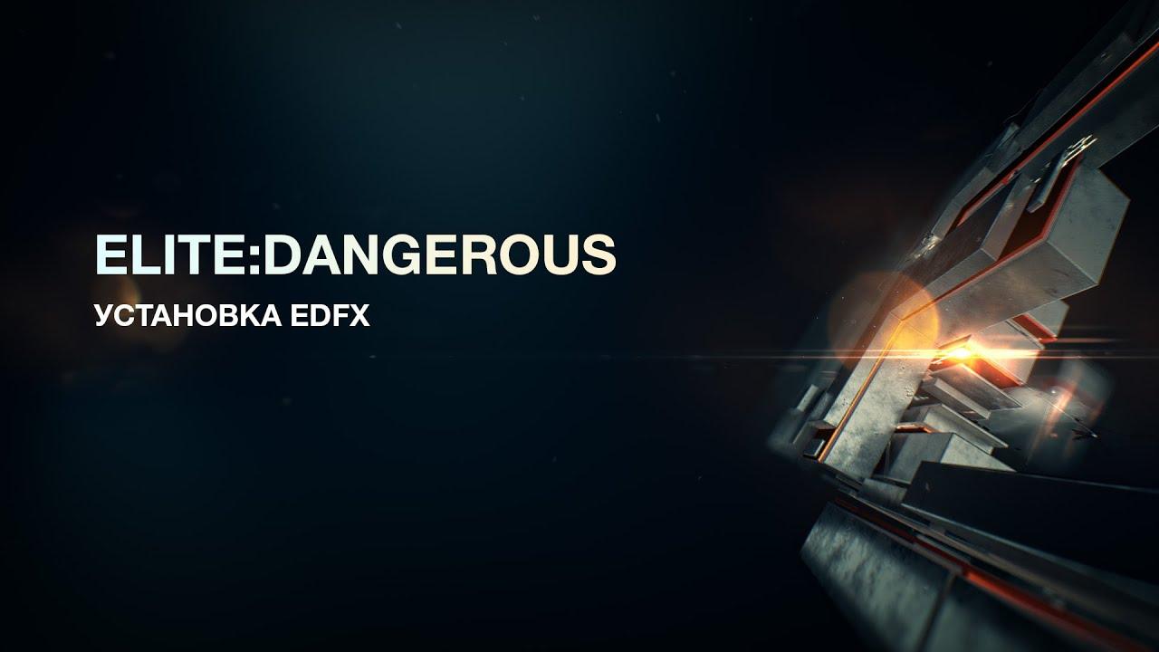 Elite:Dangerous - установка EDFX