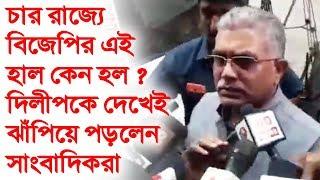 Download Video হেরে গেছে বিজেপি - এরপর বাংলায় কি আশা করছেন ?? Dilip Ghosh Reaction after BJP Defeat in 4 States MP3 3GP MP4