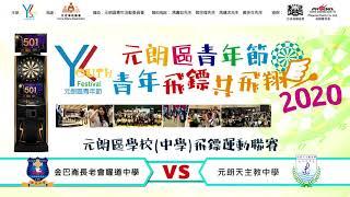 Publication Date: 2021-01-20 | Video Title: 【元朗區學校(中學)飛鏢運動聯賽2020 – 金巴崙長老會耀