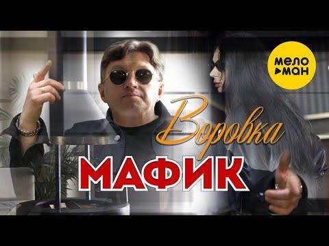 Мафик - Воровка