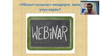"""Видеозапись вебинара на кыргызском языке """"Тайм-линия"""""""