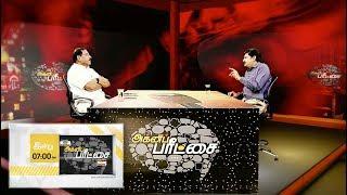Agni Paritchai Promo: 2021ல் அதிமுகவின் முதல்வர் வேட்பாளர் யார்? - Interview With K. Pandiarajan