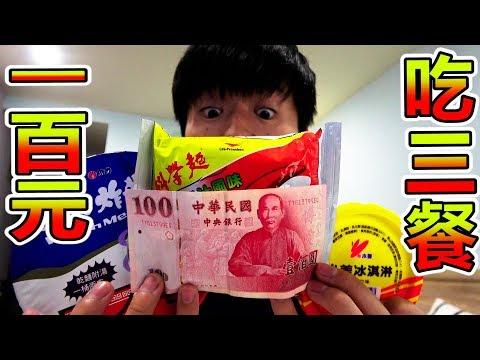 【認真挑戰】在台灣是否能只用100元就吃三餐!?
