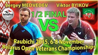 Raubichi 1/2 FINAL MEDVEDEV - BYIKOV  Table Tennis Настольный теннис