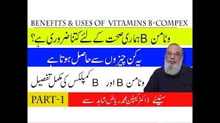 Vitamin B Complex Benefits, Functions & Sources Part 1