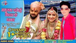 आ गया अनुष्का & विराट कोहली पर बना गाना हुआ वायरल - Rahul Singh Bajrangi - Virat Kohli & Anushka