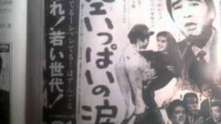 昭和肆拾壹年の名曲!