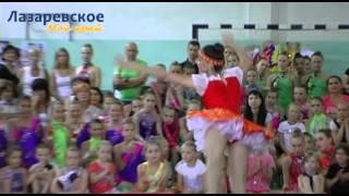 Первенство по художественной гимнастике Сочи, Лазаревское 2013(Первенство по художественной гимнастике
