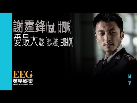 謝霆鋒 Nicholas Tse《愛最大》(feat. 廿四味) 官方MV — 電影「救火英雄」主題曲 (粵語版)