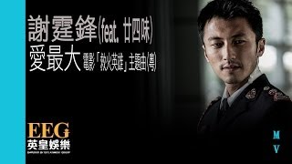 謝霆鋒 Nicholas Tse《愛最大》(feat. 廿四味) 官方MV — 電影「救火英雄」主題曲 (粵語版) thumbnail