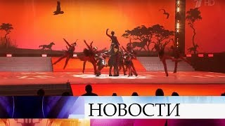 В Москве открылся фестиваль детских танцевальных коллективов «Светлана».