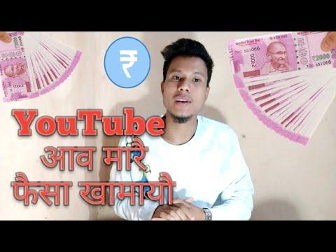 YouTube आव मारै फैसा खामायौ By Kilu    How To Earn Money In YouTube ?