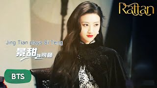 [Eng Sub] BTS: The First Time Jing Tian Talked About Her Feelings For Her Role \