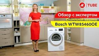 Видеообзор сушильной машины Bosch WTW85460OE с экспертом «М.Видео»