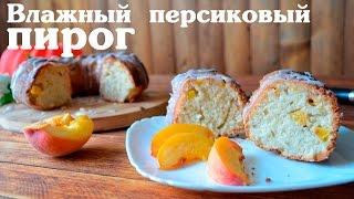 Влажный персиковый пирог. Влажный фруктовый пирог.