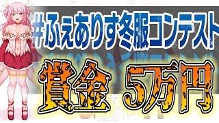【賞金5万円】ふぇありす冬服コンテスト開催!【バーチャルYouTuber】